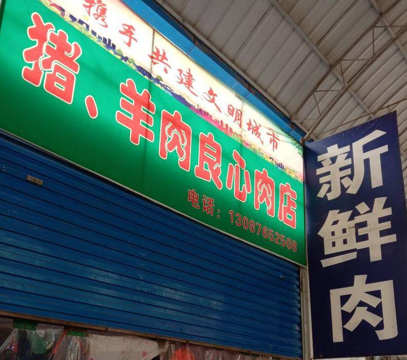 耀州良心肉店